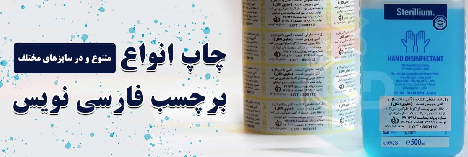 چاپ برچسب فارسی نویس
